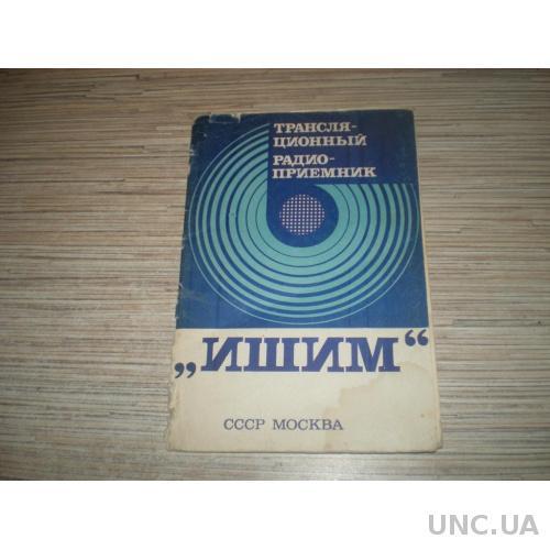 Инструкция. Паспорт. Трансляционный Радиоприемник Ишим. СССР 1980г