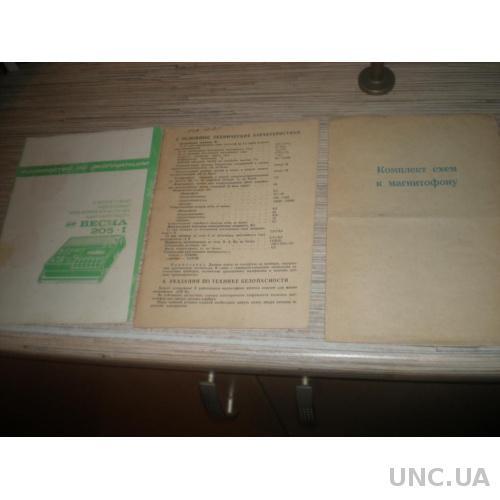 Инструкция. Руководство по эксплуатации. Кассетный магнитофон Весна 205. 1986г