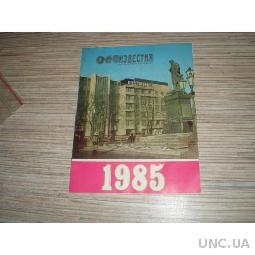 Известия 1985 буклет