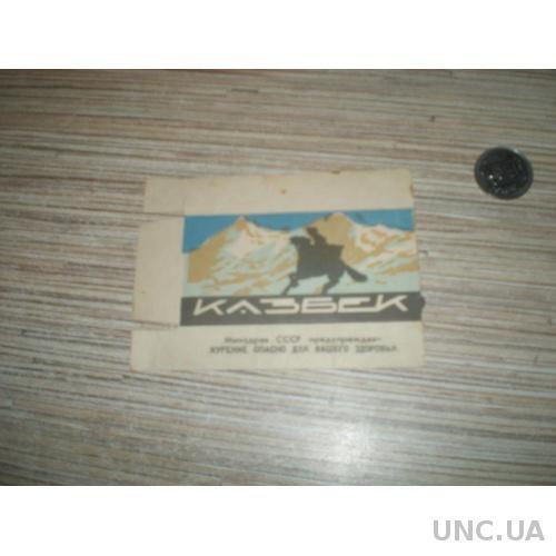 Казбек обложка от пачки