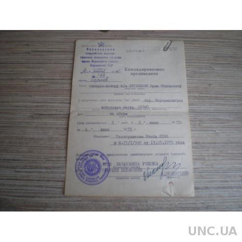 Командировочное предписание бронетанковому генералу. ХГВТКУ 1974г