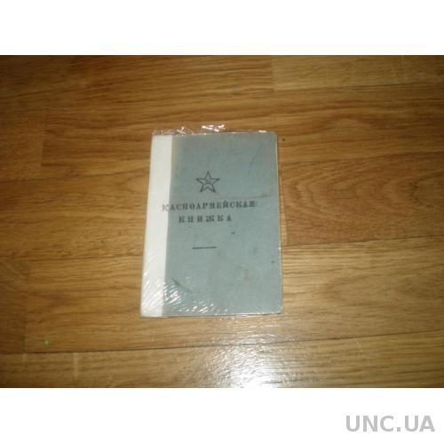 Красноармейская книжка на даму. 1945г август