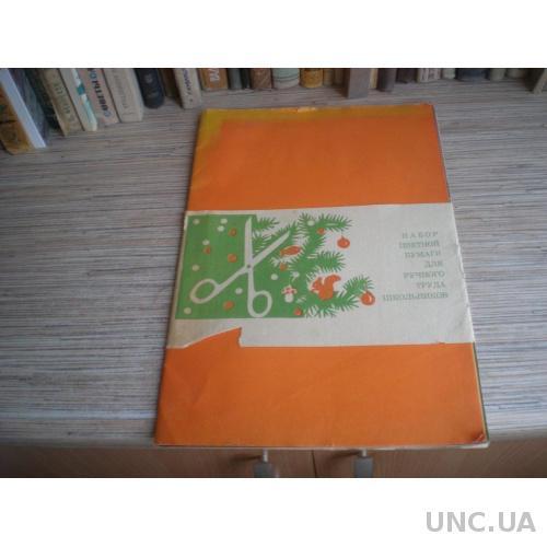 Набор цветной бумаги СССР. дл