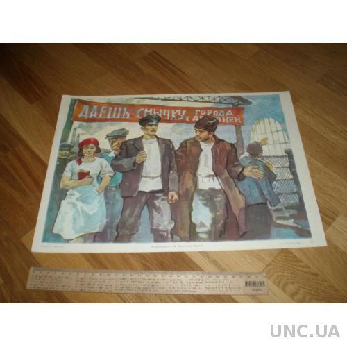 Плакат СССР из набора. Первая пятилетка