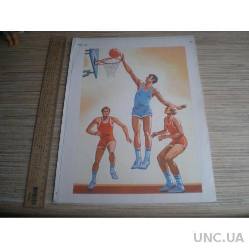 Плакат СССР из набора первоклассника. Баскетбол