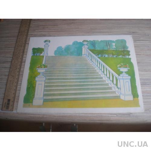 Плакат СССР из набора первоклассника. Лестница в парке