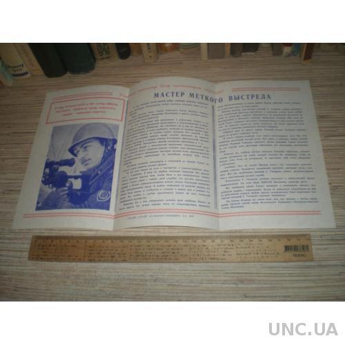 Плакат СССР из набора. Советская Армия  Снайпер ВЛКСМ