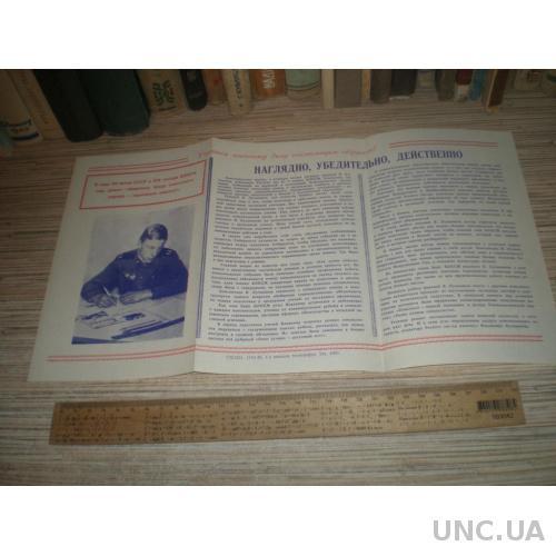 Плакат СССР из набора. Советская Армия  ВЛКСМ