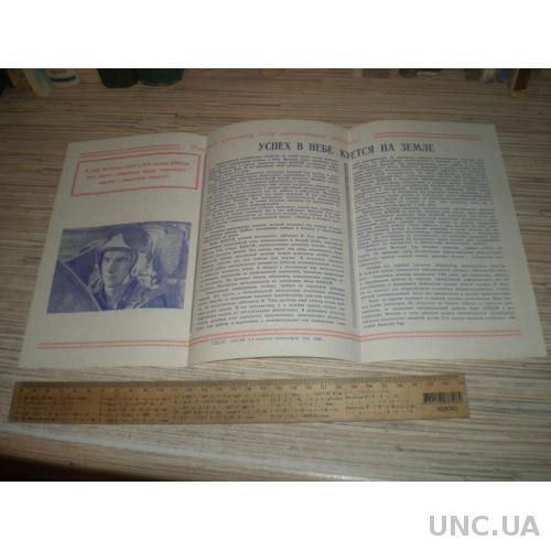Плакат СССР из набора. Советская Армия ВВС ВЛКСМ