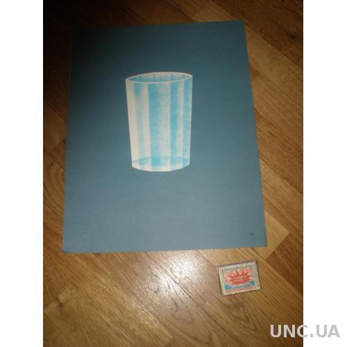 Плакат СССР из набора. Стакан граненый