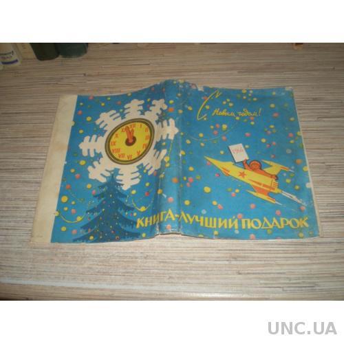 Подарочная суперобложка на книгу. С Новым годом. 1965г ракета космос