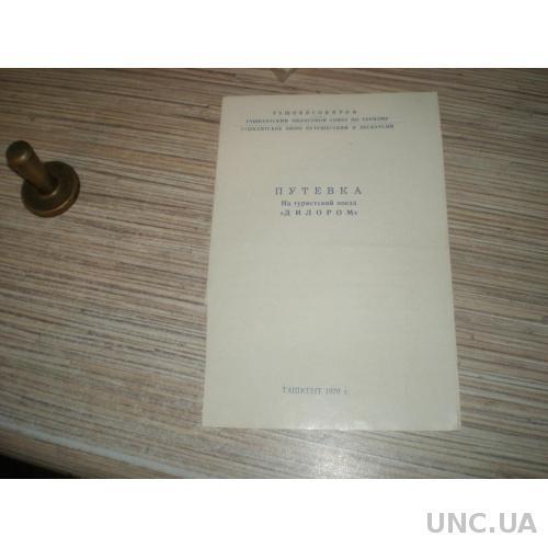 Путевка на теплоход Дилором. СССР