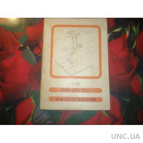 Швейная машина Т 237 (чсср ножная) Руководство для обслуживания - инструкция