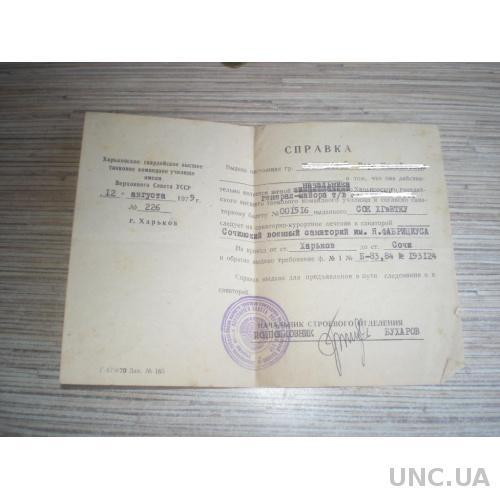 Справке жене бронетанкового генерала. СССР