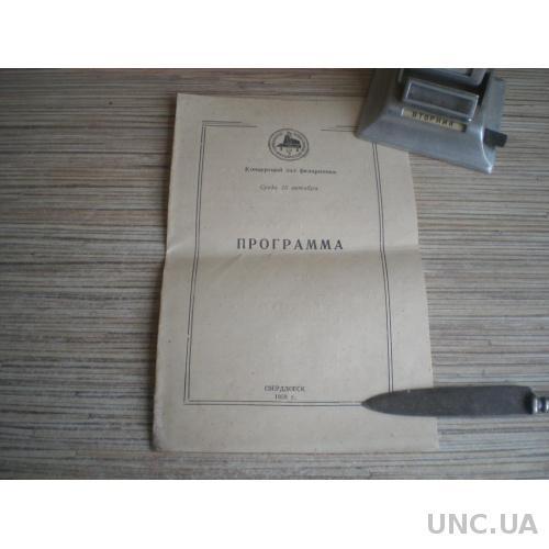 Свердловская филармония. Программка. 1955г