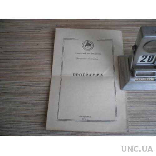 Свердловская филармония. Программка. 1958г