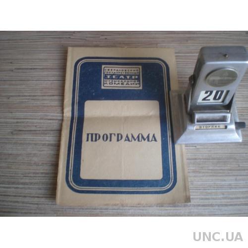 Свердловский театр музкомедии. Программка. Фраскита. 1950е