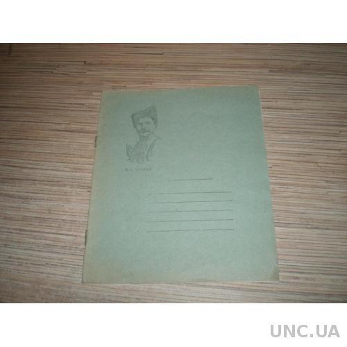 Тетрадь ученическая тонкая, в линейку, с промокашкой. СССР Чапаев 1960е