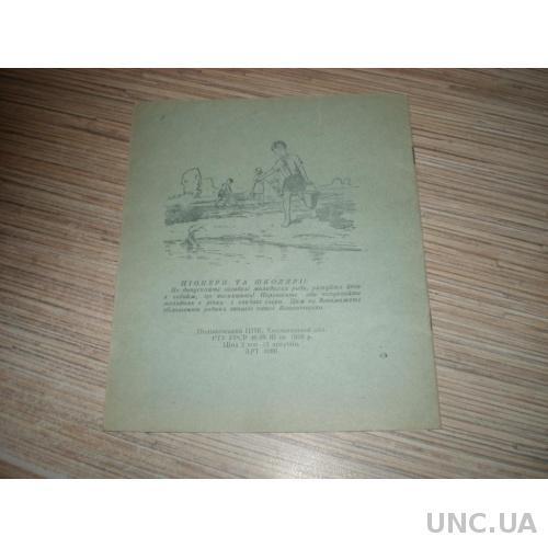 Тетрадь ученическая тонкая, в линейку, с промокашкой. СССР Пионеры 1960е