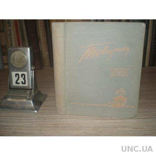 Записная книжка пионера 1960/61 учебный год