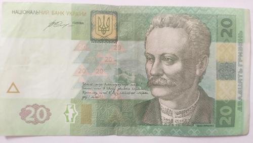 20 грн, 2016 р., ЧД7766008
