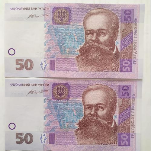 50 грн, 2014 р., УП2170522 і УП2170523
