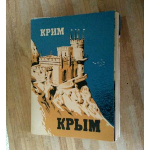 "Комплект открыток ""Крым"""