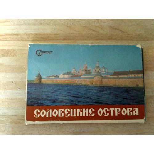 """Комплект открыток """"Соловецкие острова"""""""