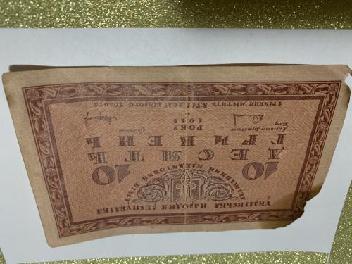 10 гривень 1917