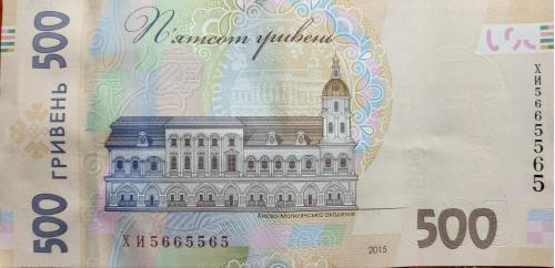 """""""500 гривень"""" серийный номер ХИ 5665565"""