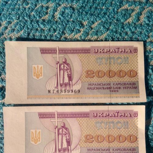 Две купюры 20000 украинских карбованцев НБУ 1995 года