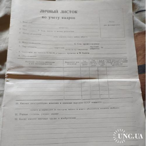 Бланк СССР Личный листок по учёту кадров СССР