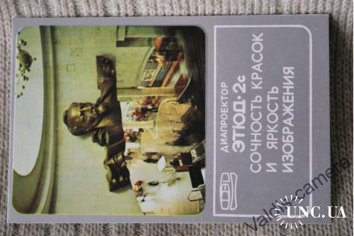 Календарик ФЭД Реклама Диапроектор Этюд 2 1986 год №4