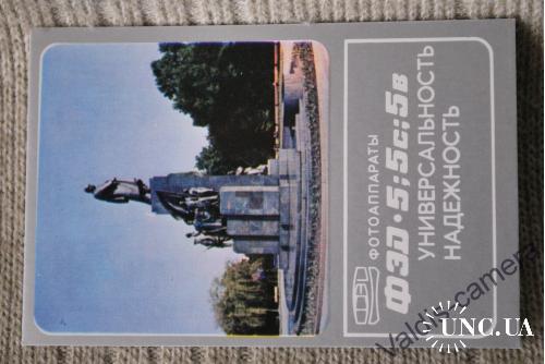 Календарик  Реклама ФЭД-5, ФЭД-5В, ФЭД-5с 1986 год №6