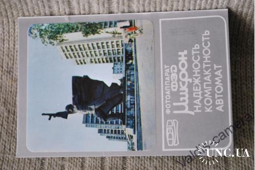 Календарик  Реклама ФЭД-Микрон 1986 №20