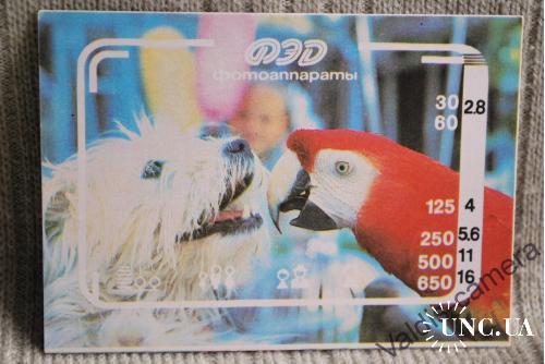 Календарик  Реклама ФЭД животные 1990 год,  №18
