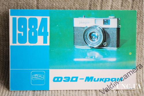 Календарик  Реклама фотоаппарат ФЭД-Микрон 1984 год №12