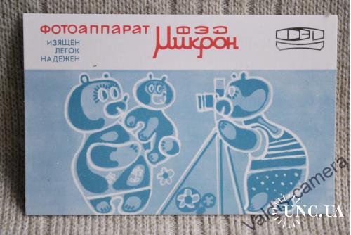 Календарик Реклама Фотоаппарат ФЭД Микрон 1985 год №3