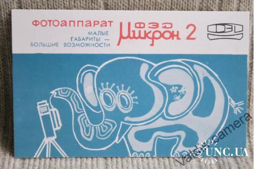 Календарик  Реклама фотоаппарат ФЭД Микрон 2 1985 год №13
