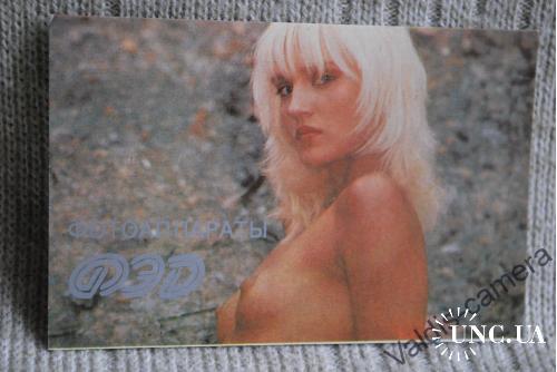 Календарик  СССР Реклама ФЭД с эротической девушкой 1992 №24