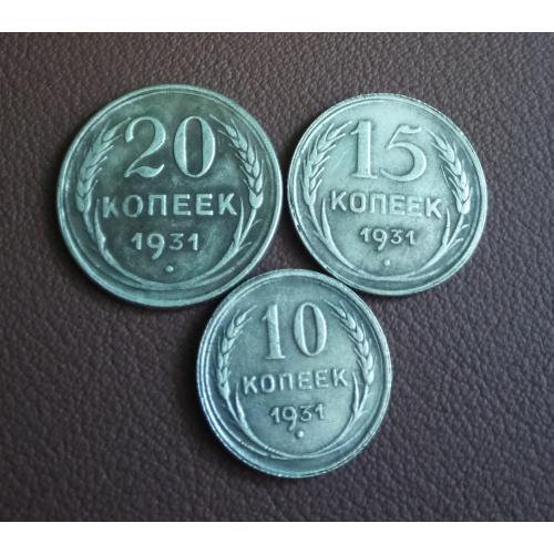 СССР 20; 15; 10 копеек 1931 года