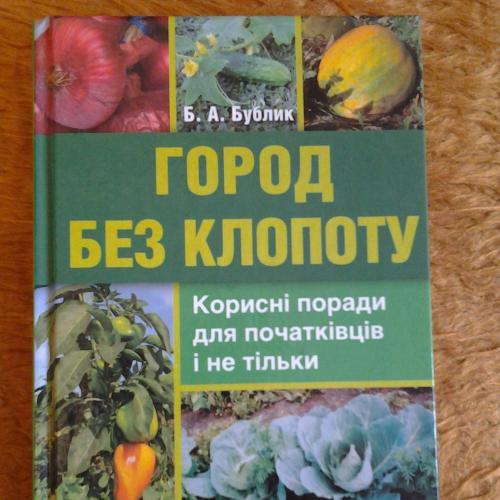 Огород без хлопот ,на укр, языке , полезные советы новичкам и не только,