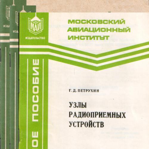 Брошюры  издания  МАИ.