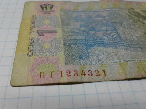 1 гривна 2011 ПГ 1234321 интересный номер