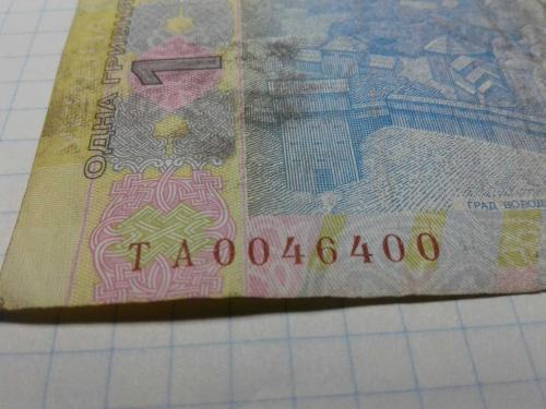 1 гривна 2014 ТА 0046400 интересный номер