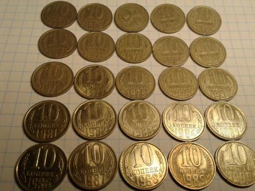 10 копек СССР 30 штук (1961-1990) разных годов без повторов