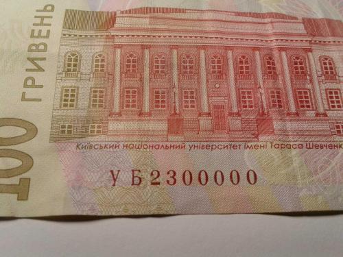 100 гривен 2014 год ИНТЕРЕСНЫЙ НОМЕР  УБ 2300000
