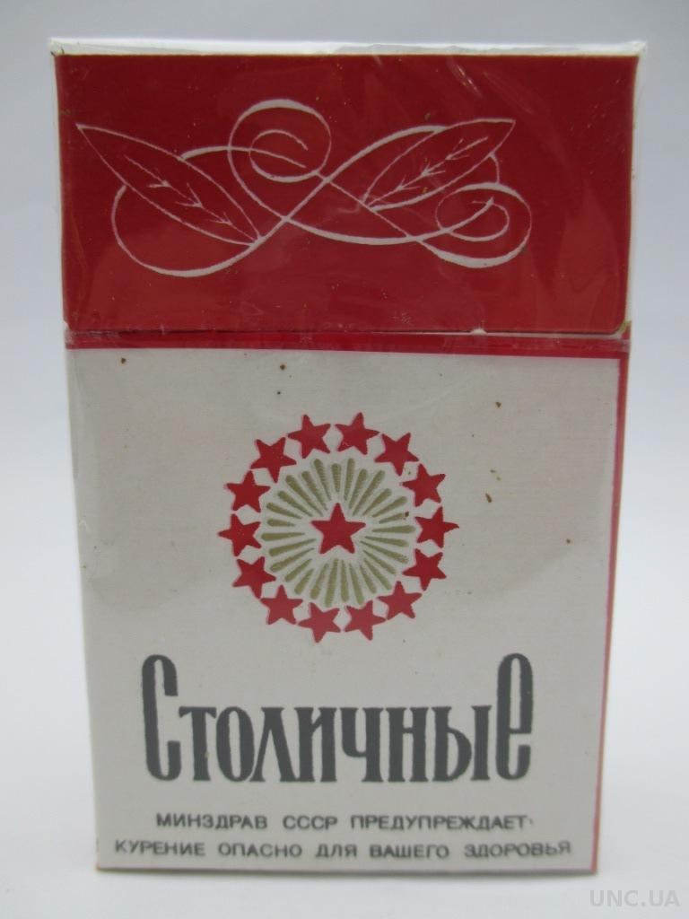 Столичные сигареты ссср купить куплю сигареты оптом украина