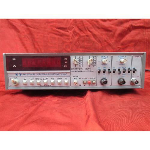 Частотомер электронно-счетный Ч3-63/1 СССР
