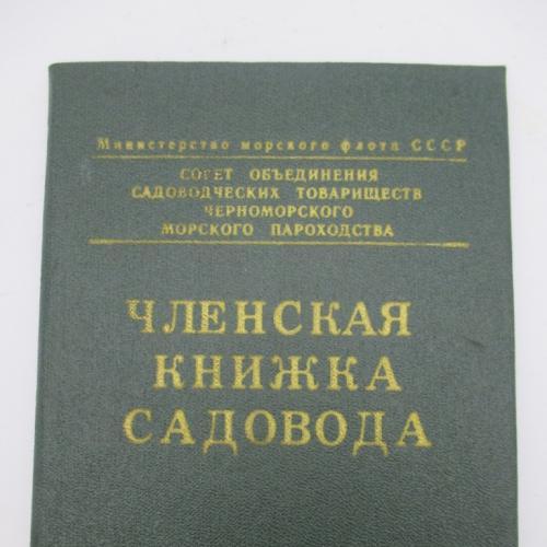 Членская книжка садовода товариществ Черноморского морского пароходства